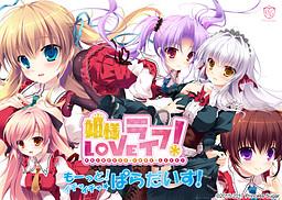 Hime-sama Love Life! -Motto! Ichaicha ☆ Paradise!-