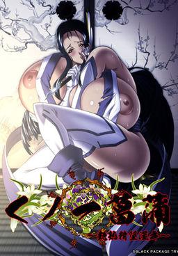 Kunoichi Ayame ~Enjuku Seida Inbu~