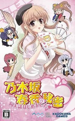 Nogizaka Haruka no Himitsu: Doujinshi Hajimemashita♥