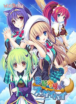Magicalic ⇔ Sky High ~Soratobu Houki ni Omoi o Nosete~
