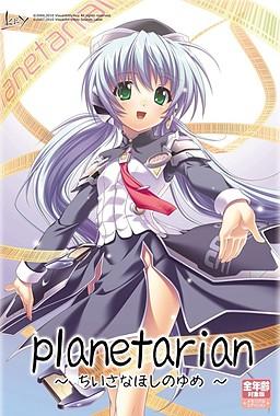 Planetarian ~Chiisana Hoshi no Yume~