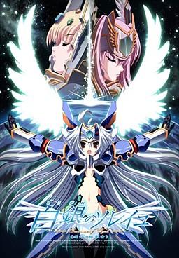 Shirogane no Soleil -Successor of Wyrd- <<Unmei no Keishousha>>
