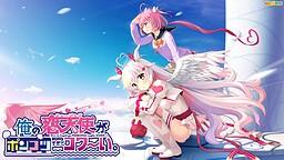 Ore no Cupid ga Ponkotsu Sugite Kowa~i.