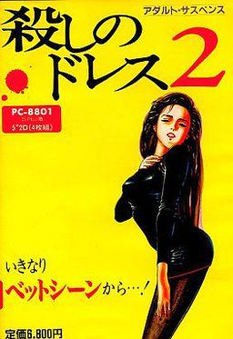 Koroshi no Dress 2