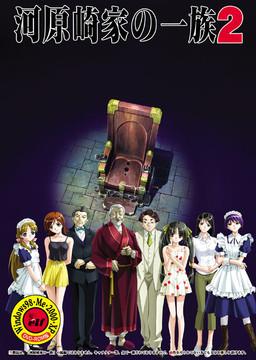 Kawarazaki-ke no ichizoku 2 the animation