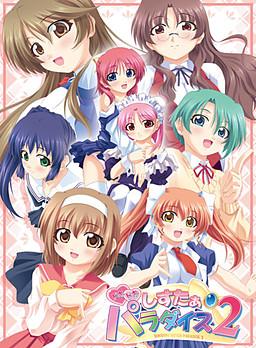 Dokidoki Sister Paradise 2