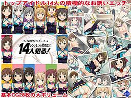 14-nin Yaru! Cinderella no Ura Butoukai