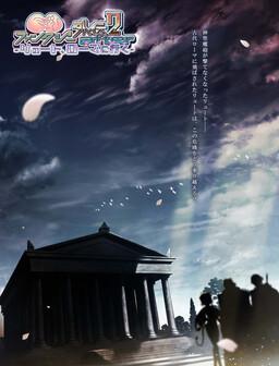 Kyonyuu Fantasy Gaiden 2 After -Lute, Kodai Rome ni Iku-