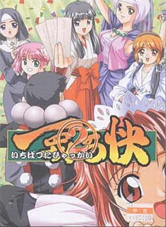 Ichibatsu 2 Hyakkai
