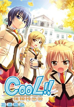 CooL!! ~Tsuyoki na Otome no Pure Love Story~