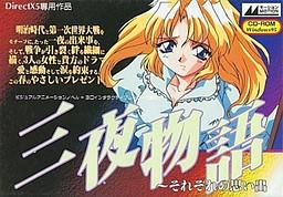 San'ya Monogatari ~Sorezore no Omoide~
