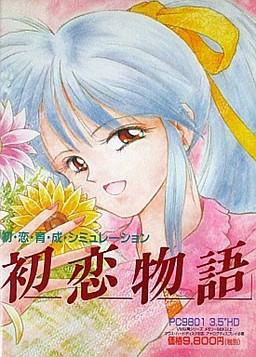 Hatsukoi Monogatari
