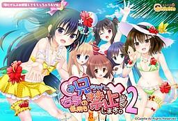 Onii-chan, Migite no Shiyou o Kinshi Shimasu! 2
