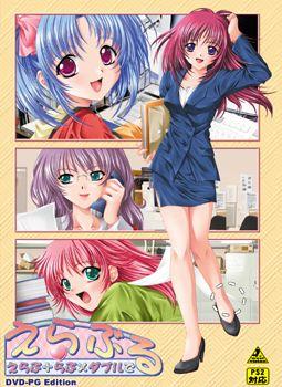 Eraburu ~Erabu + Love x Double de~