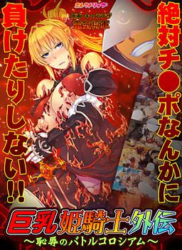 Kyonyuu Himekishi Gaiden ~Chijoku no Battle Coliseum~