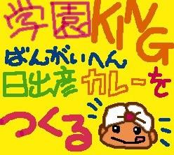 Gakuen King Bangai Hen -Hidehiko Curry o Tsukuru-