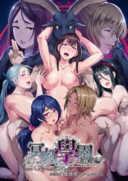 """Meikoku Gakuen Taidou Hen """"Onegai Shimasu... Sensei no Seieki de, Watashi-tachi o Haramasete Hoshiin Desu…♡"""""""