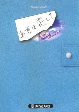 Asu wa Koishite ~Prime Beat Planet~