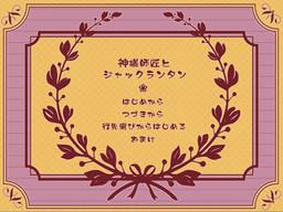 Kami-sama Shishou to Jack Lantern