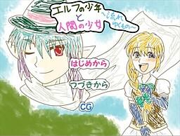 Elf no Shounen to Ningen no Shoujo ~Nagareyuku Mono~