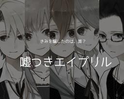 Usotsuki April