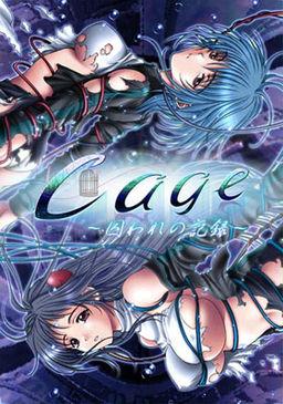 Cage ~Toraware no Kioku~