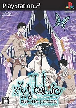 xxxHolic ~Watanuki no Izayoi Souwa~