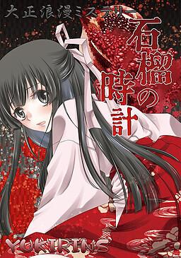 Taishou Rouman Mystery: Zakuro no Tokei