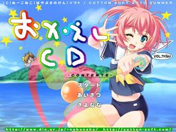 NekoNeko Soft Okaeshi CD 7