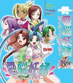 Dennou Yousei ~Cyber Fairy~