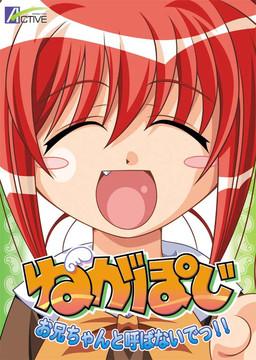 Negapoji ~Onii-chan to Yobanaide!!~