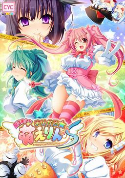 Mahou Bishoujo Magical ☆ Moerin ♪ S
