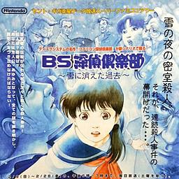BS Tantei Club ~Yuki ni Kieta Kako~