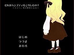 Dare ga Humpty o Koroshita no? ~Lizzie, Futatabi Tantei ni Naru~