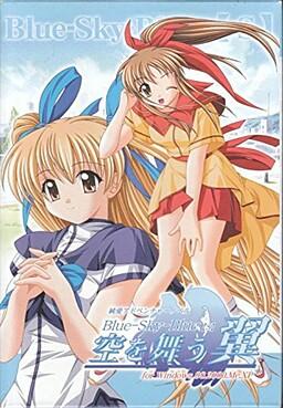 Blue-Sky-Blue(s) -Sora o Mau Tsubasa-