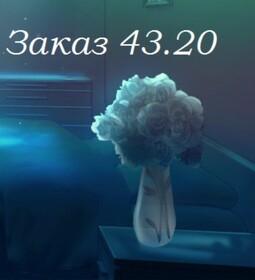 Order 43.20