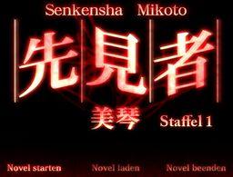 Senken-Sha Mikoto
