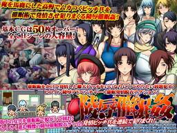 Ryoujoku Saimin Kan ~Hatsujou Bitch Domo o Renzoku de Yarimakure!