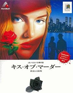 J.B. Harold no Jikenbo - Kiss of Murder - Satsui no Kuchizuke