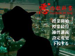 Aku no Kyoukasho - Textbook of Evil