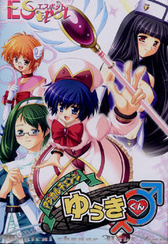 Magical Change Yuuki-kun