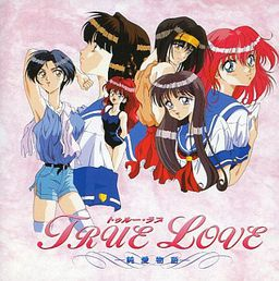 True Love ~Jun'ai Monogatari~