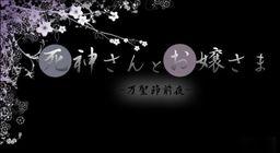 Shinigami-san to Ojou-sama -Banseisetsu Zen'ya-