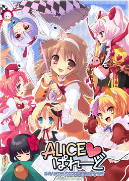 Alice♥Parade ~Futari no Alice to Fushigi no Otome-tachi~