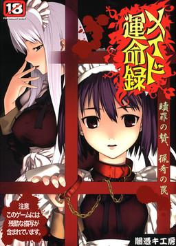 Maid Unmeiroku ~Shokuzai no Nie Ryouki no Wana~