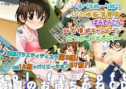 sol-fa-soft Manatsu no Omachikane CD