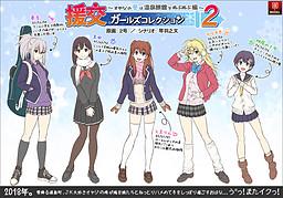 Enkou Girls Collection 2 ~Oyaji no Fuyu wa Onsen Ryokan de Nupunupu Hen~