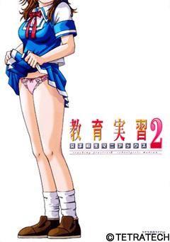 Kyouiku Jisshuu 2 ~Joshikousei Maniacs~