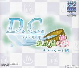 D.C. ~Da Capo~ Onsen Hen