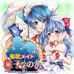 Takuhai Maid Shiiko & Nono